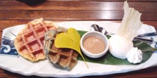 あわとよもぎの焼き生麩 with 黒糖バター