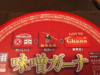 味噌ガーナ(201001@サンクス)