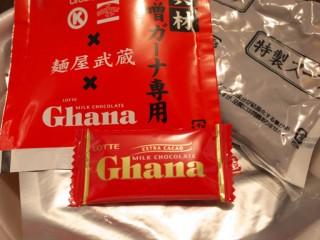 味噌ガーナの具材