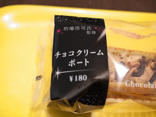 チョコクリームボート(201002@セブンイレブン)