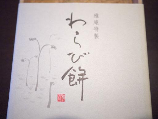 わらび餅(201006@雅庵)