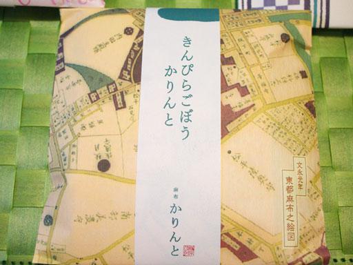 かりんと2種(201009@麻布かりんと)きんぴらごぼう