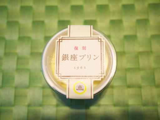 銀座プリン(201010@銀座プリンの店)