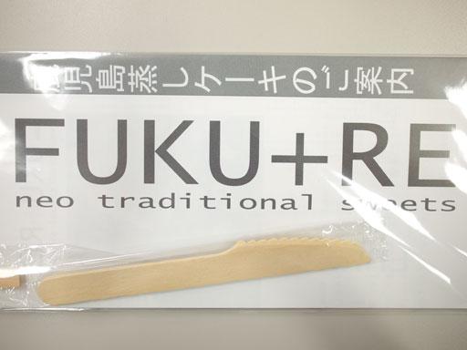 マロニエ(201010@FUKU+RE)ナイフもついてオサレ