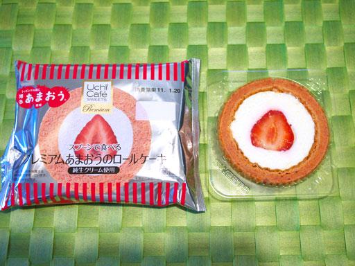 プレミアムあまおうのロールケーキ(201101@ローソン)