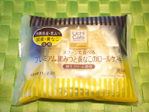 スプーンで食べるプレミアム黒みつと黄なこのロールケーキ(201102@ローソン)
