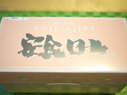 安食ロール(201108@スイーツガーデン ユウジアジキ)箱からして威風堂々