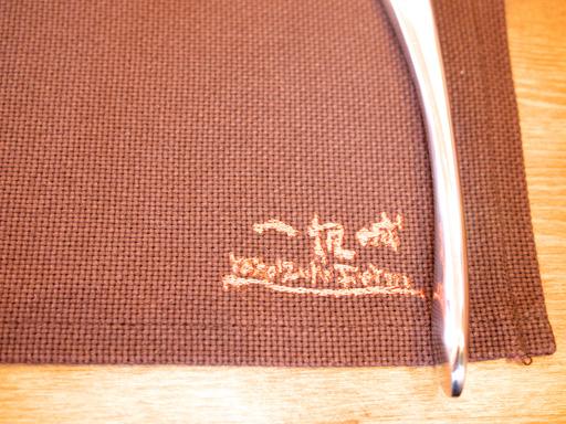 一夜城サンド(201111@一夜城ヨロイヅカファーム)マットにもロゴ
