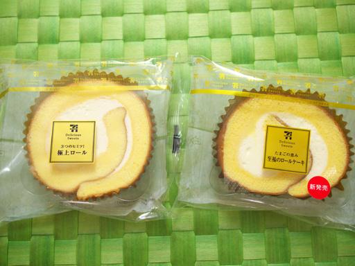 コンビニ夏の新作ロールケーキ食べ比べた(201207@コンビニ)セブンイレブン